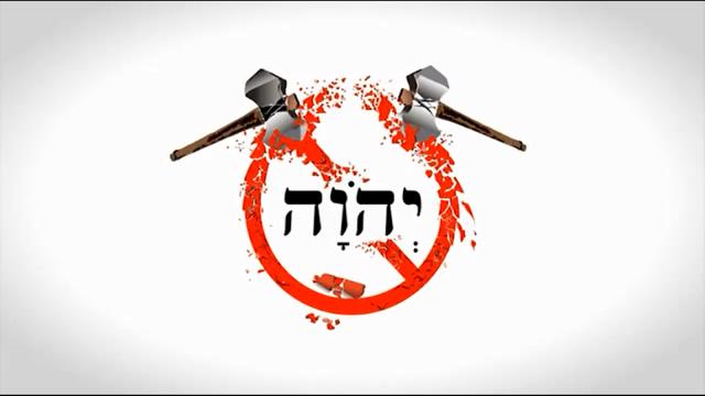 YHVH Hammer